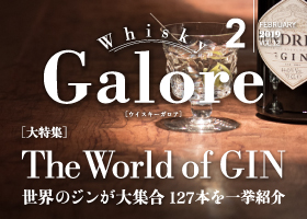 Whisky Galore Vol.12 発売!