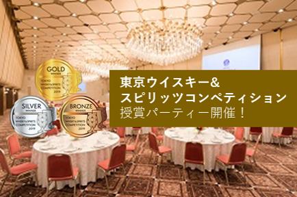 TWSC授賞パーティー開催!