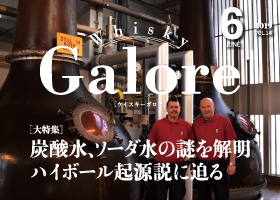 Whisky Galore Vol.14 発売!