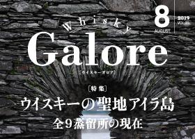 Whisky Galore Vol.15 発売!
