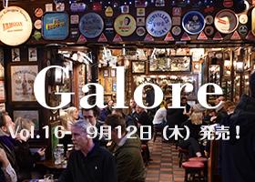 Whisky Galore Vol.16 発売!