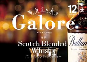 Whisky Galore Vol.17 発売!