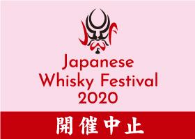 JapaneseWhiskyFes中止のお知らせ