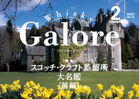 Whisky Galore Vol.18 発売!