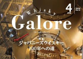 Whisky Galore Vol.19 発売!