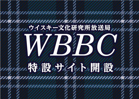 WBBC特設サイトを開設しました