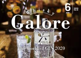Whisky Galore Vol.20 発売!