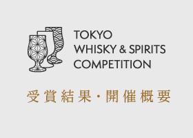 TWSC2020受賞結果・開催概要