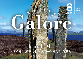Whisky Galore Vol.21 発売!