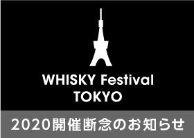 『Whisky Festival 2020 in 東京』開催断念のお知らせ