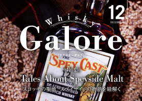 Whisky Galore Vol.23