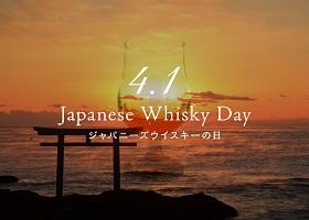 4月1日はジャパニーズウイスキーの日!【公式サイト】