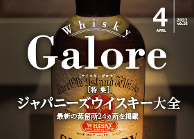 Whisky Galore Vol.25