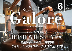 Whisky Galore Vol.26