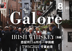 Whisky Galore Vol.27