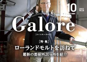 Whisky Galore Vol.28